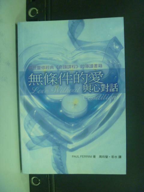 【書寶二手書T2/心靈成長_NBX】無條件的愛與心對話_保羅.費里尼、若水/譯