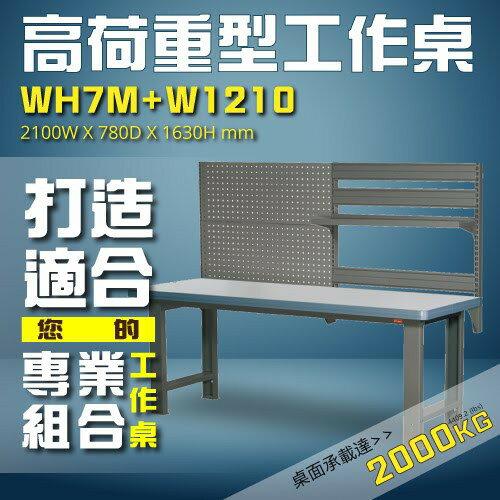 【樹德】WH7M+W1210+PS+LED-10(x2) 高荷重型工作桌  維修站 工作站  機械 零件模具