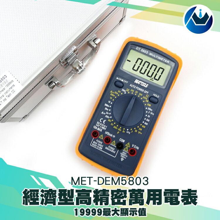 『頭家工具』精密型三用電表 精密型萬用電錶 大螢幕 液晶 數位 萬用電表 MET-DEM5803