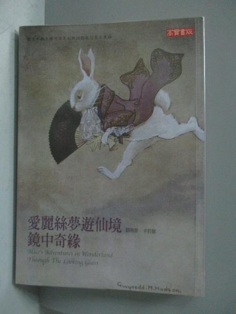 ~書寶 書T1/翻譯小說_KDE~愛麗絲夢遊仙境  鏡中奇緣_路易斯.卡若爾
