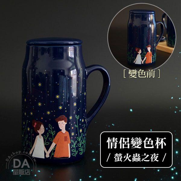 《DA量販店》送刷子 550 ml 禮物 創意 情侶 有蓋 冷熱 變色 陶瓷 馬克杯 螢火蟲款(V50-1741)