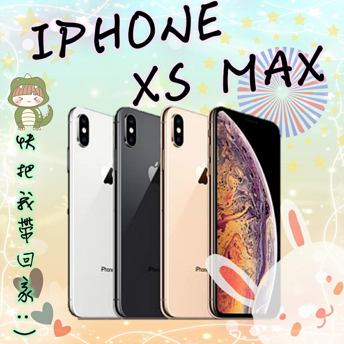 XS MAX IPhone 512G 6.5吋 全新未拆封 Apple 台灣公司貨 原廠保固一年【雄華國際】