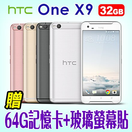 HTC One X9 32G 贈64G記憶卡+玻璃螢幕貼 光學防手震金屬智慧型手機 免運費