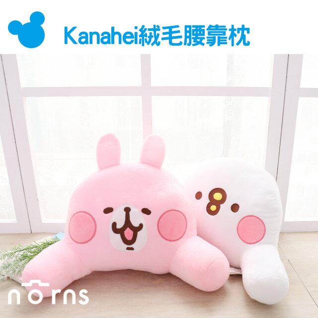 NORNS【Kanahei絨毛腰靠枕】正版 卡娜赫拉小雞P助 兔兔 靠腰 靠墊 抱枕 絨毛娃娃