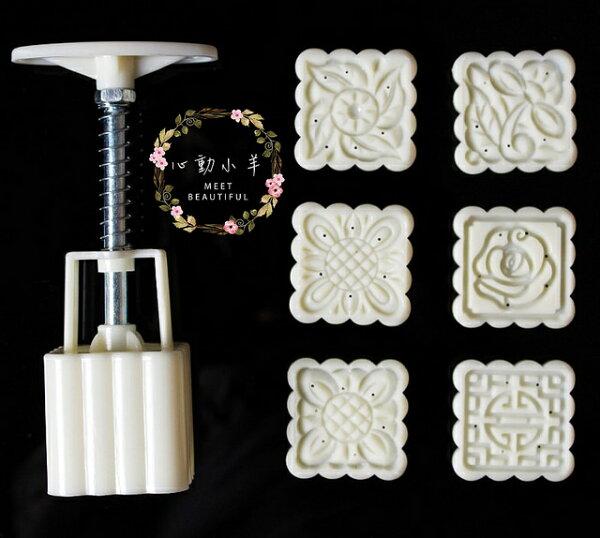 心動小羊手作坊:手壓式50公克方形6片可換月餅模花草套裝中秋月餅模具手壓式冰皮月餅綠豆糕鳳梨酥烘焙