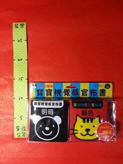台灣麥克 有沙沙聲音的 (明暗.顏色)#寶寶視覺感官布書 安全無毒的遊戲書