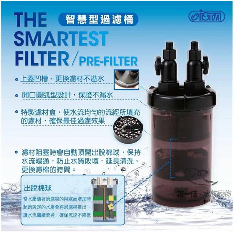 ^~第一佳 水族寵物^~ ISTA伊士達 智慧型過濾桶 16  22mm 前置過濾桶^(附