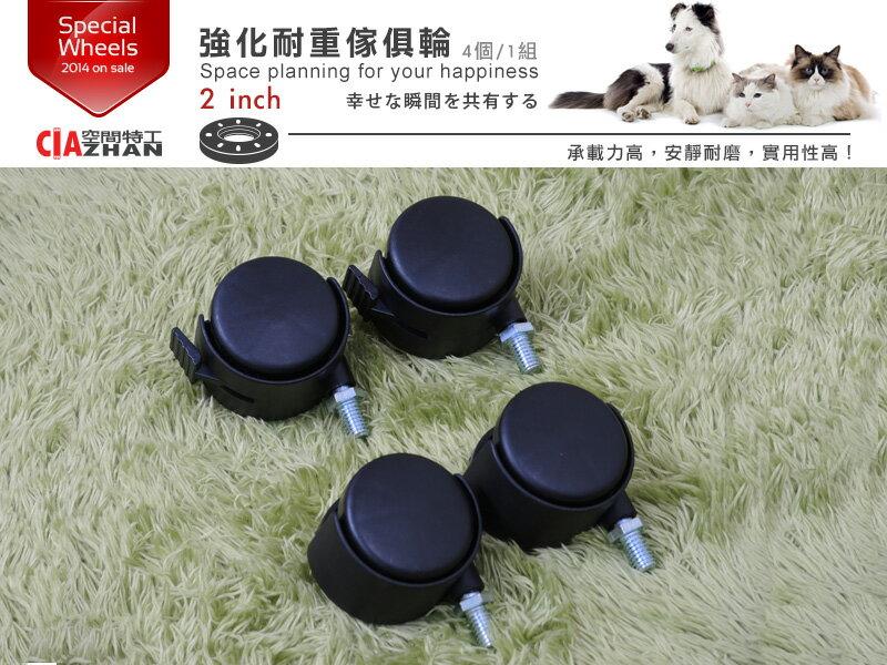 定向輪 塑膠輪 輪子 家具輪 pu輪 滑輪組 ?空間特工? 推車輪 輪軸 定向輪 腳輪 2英吋傢俱輪(4個/1組)