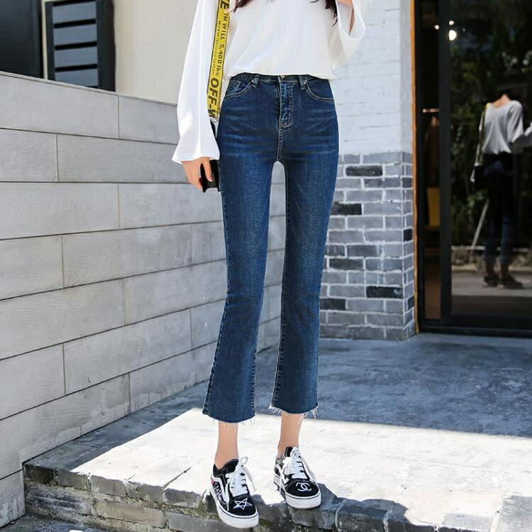 新款寬鬆喇叭牛仔褲女春秋韓版顯瘦高腰chic復古微喇叭九分褲