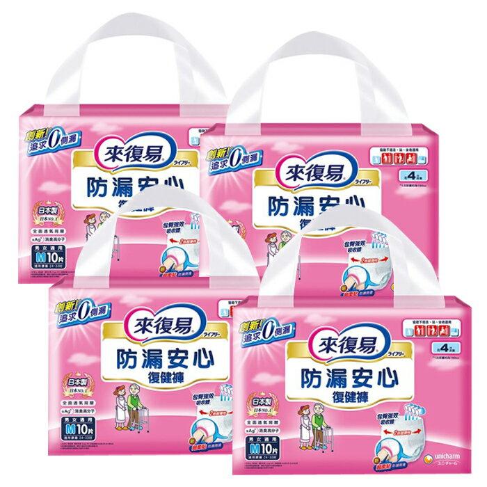 來復易 復健褲 M 10片*4包(箱購)【德芳保健藥妝】