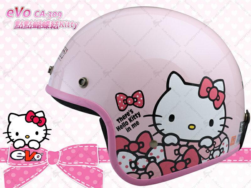 EVO 安全帽   Hello Kitty 點點蝴蝶結 -粉紅 CA-309『三麗鷗正版授權』復古帽 耀瑪騎士生活機車部品