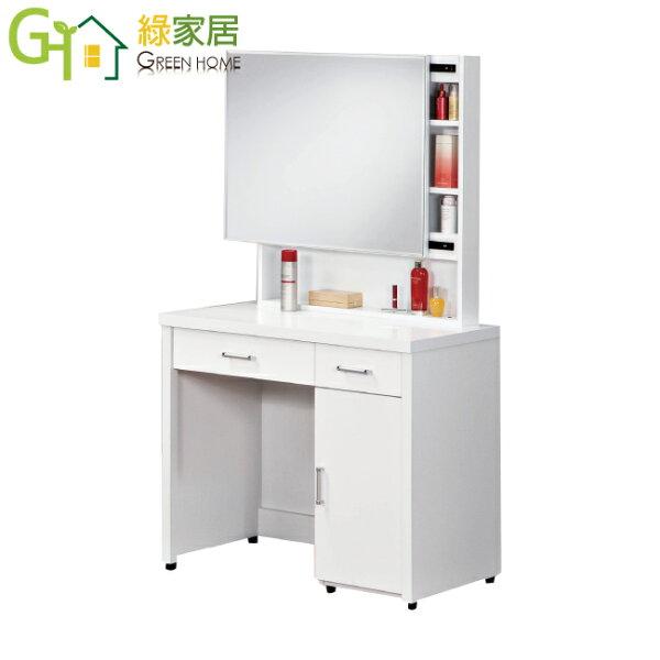【綠家居】卡羅雅現代白3尺化妝鏡台組合(含化妝椅)