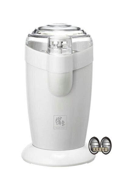 鍋寶不鏽鋼研磨槽電動磨豆機 AC-280-D / AC-280