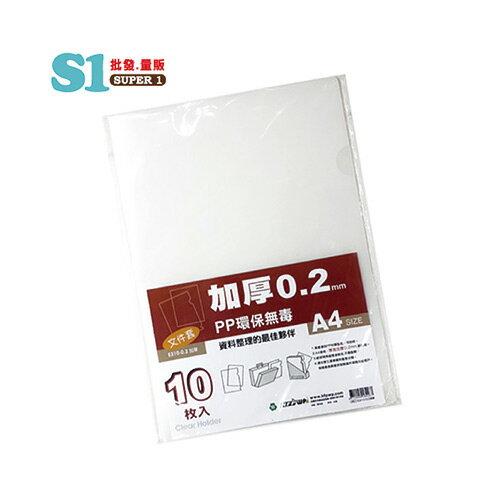 65折   10包量販  HFPWP 加厚0.2mm L夾文件套 PP環保無毒 底部超音波
