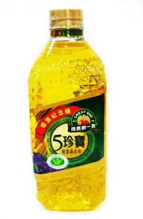 得意的一天-五珍寶健康調合油-1.58L/瓶