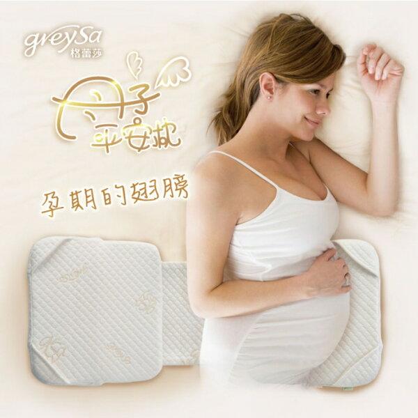 台灣【GreySa格蕾莎】母子平安枕