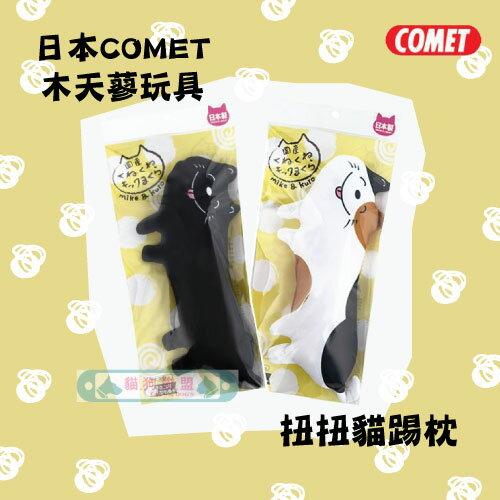+貓狗樂園+ 日本COMET【木天蓼玩具。扭扭貓踢枕】305元 - 限時優惠好康折扣