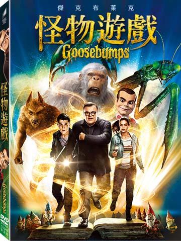 怪物遊戲 DVD