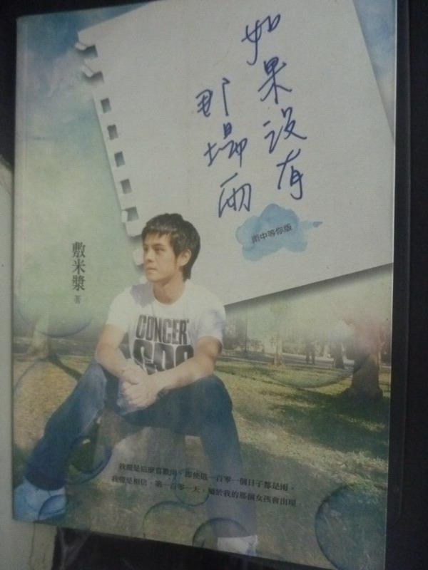 【書寶二手書T3/一般小說_LKG】如果沒有那場雨_敷米漿