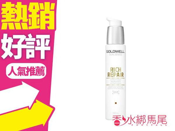 GOLDWELL歌薇水感六效精華100ml免沖洗護髮受損乾燥髮用◐香水綁馬尾◐