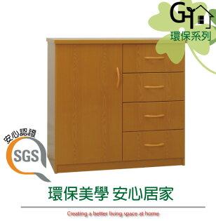 【綠家居】泰迪環保2.8尺塑鋼單門四抽餐櫃收納櫃(四色可選)