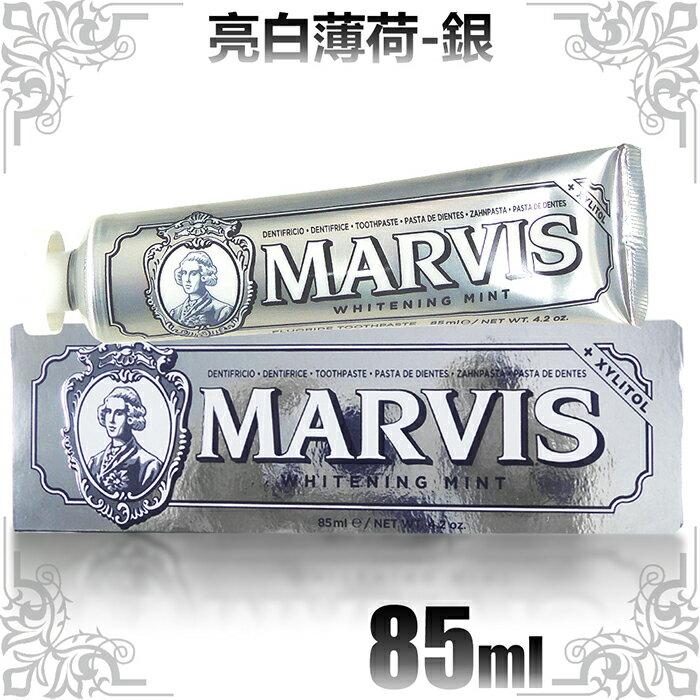 ★牙膏界的愛瑪仕【MARVIS】原裝進口 亮白薄荷牙膏 85ml