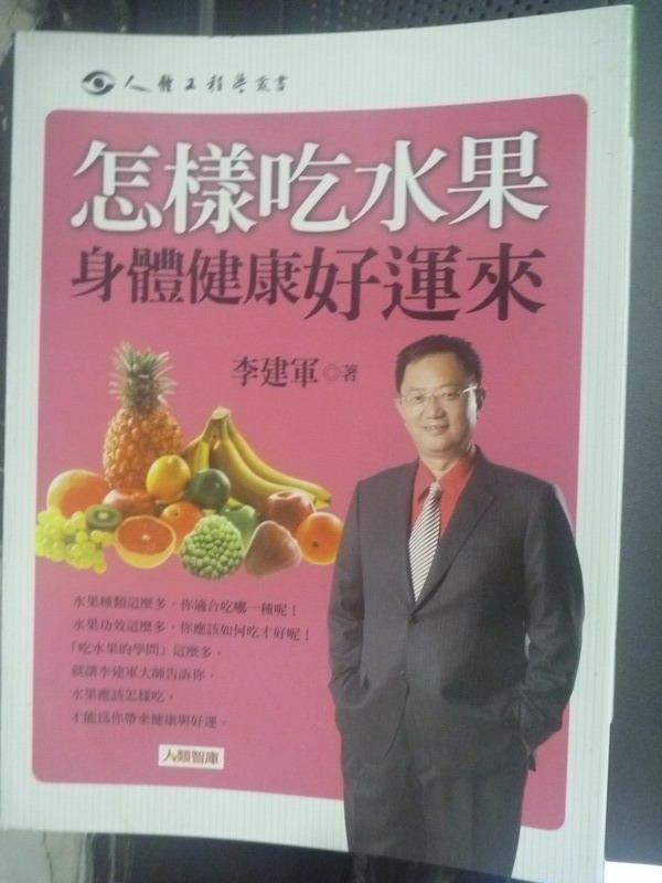 【書寶二手書T9/養生_XDQ】怎樣吃水果身體健康好運來_李建軍