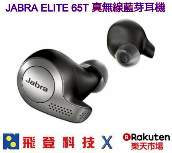 JabraElite65T真無線運動藍牙耳機搭配充電盒可延長使用至15小時公司貨含稅開發票