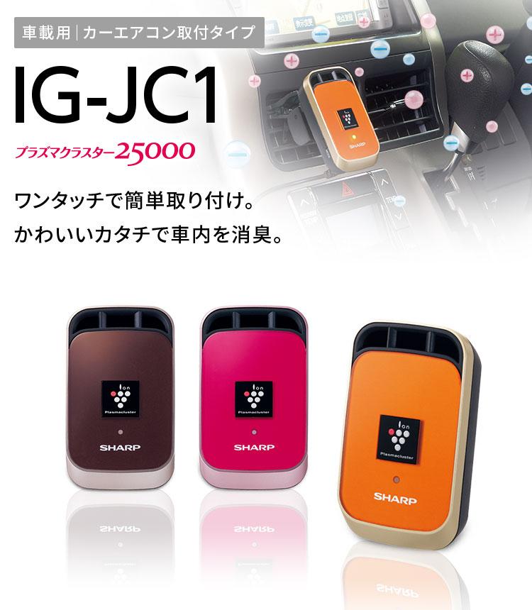 (棕色現貨) 日本公司貨 SHARP IG-JC1 車用清淨機 負離子 清淨機 內附USB 小巧 空氣清淨機 IG-HC1 新款 禮物 送禮首選