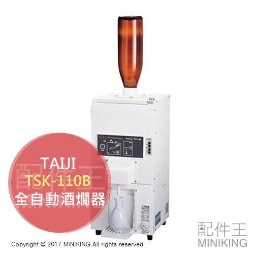 【配件王】日本代購 TAIJI TSK-110B 酒燗器 全自動 大型 溫酒機 清酒 另 Ti-2