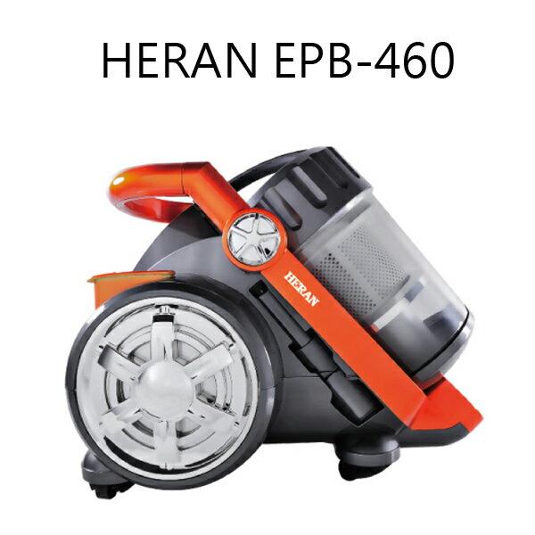 【母親節搶急殺】HERAN 禾聯 EPB-460旗艦級氣旋式吸塵器
