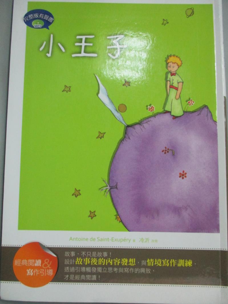 【書寶 書T7/兒童文學_LCK】小王子【 閱讀   寫作引導】(25K軟皮精裝 完整版故事有聲書1MP3)_Antoi