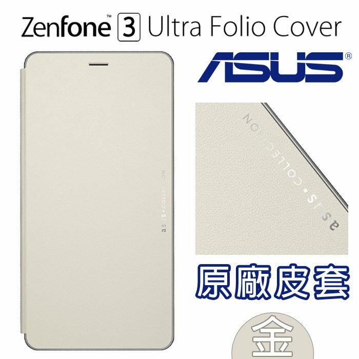 神腦 ASUS ZenFone 3 Ultra (ZU680KL) 原廠站立式保護套/手機皮套/保護殼/手機殼/手機套/保護套 ★避免螢幕刮損