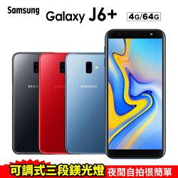 Samsung Galaxy J6+ / J6 PLUS 贈9H玻璃貼+側翻皮套 6吋 4G/64G 智慧型手機 免運費