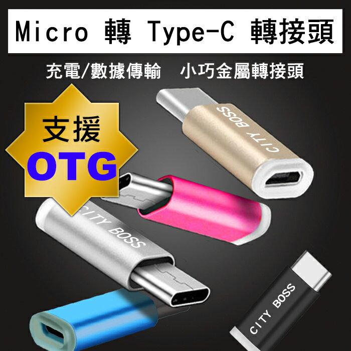 City Boss Micro 轉 Type-C 鋁合金 金屬轉接頭 Micro to TypeC 充電線連接器/轉接器/支援USB3.1 資料傳輸/充電