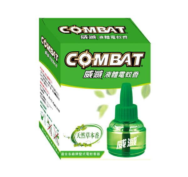 威滅 液體電蚊香補充液 36ml/盒★愛康介護★