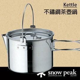 【鄉野情戶外用品店】 Snow Peak  日本  不鏽鋼茶壺鍋/湯鍋 煮麵鍋/CS-068