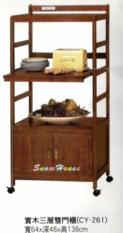 ╭~雪之屋居家 館~╯AA569~05  P652~04 實木三層雙門櫃  置物櫃  收納