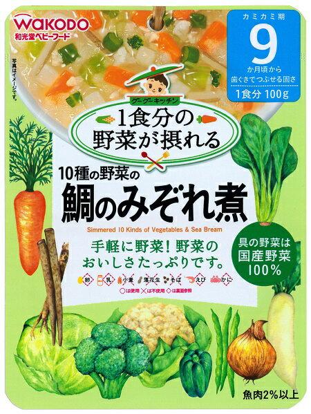 【Wakodo和光堂】 蔬菜滿點 蔬菜燉鯛魚 9m - 限時優惠好康折扣