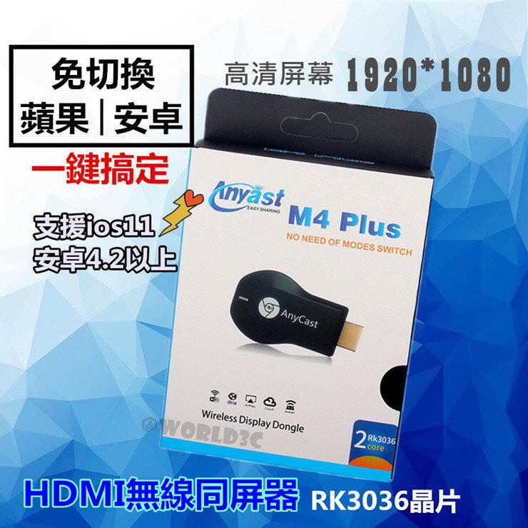 M4 Plus 無線HDMI接受器 wifi 投屏器 鏡像投影器 推送寶 電視棒 分享器 ios/安卓 系統