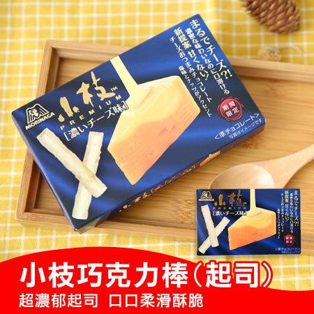 日本 森永 小枝巧克力棒 (起司) 35g 濃郁起司 MORINAGA 巧克力棒【N101855】