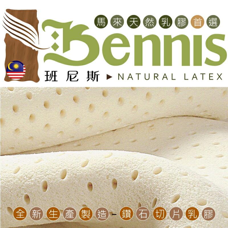 NEW【單人加大3.5x6.2尺】全新生產製程鑽石切片乳膠~百萬馬來保證‧頂級100%天然乳膠床墊★班尼斯國際家具名床