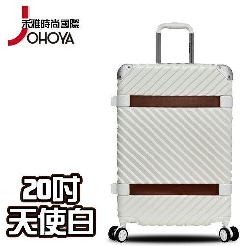 【禾雅】極愛復古風典藏拉鍊行李箱PC+ABS拉絲紋-20吋 天使白