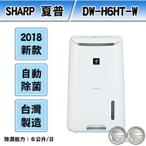 SHARP 夏普 6L除濕機 DW-H6HT-W