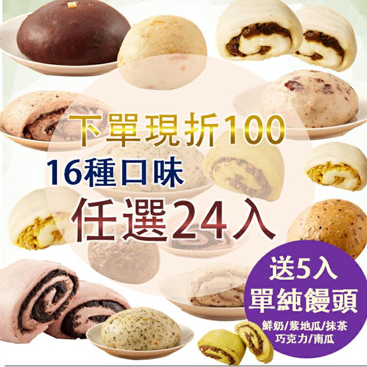 ~買一送一:16種口味~ 24顆,再送5顆單純饅頭^(5種口味^)~2 6~2 14下單