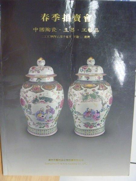 【書寶二手書T5/收藏_ZKO】廣州市藝術品公物拍賣有限公司2004春季拍賣會_中國陶瓷玉器工藝品