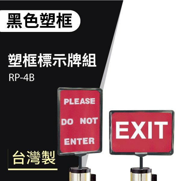 超多樣選擇!歡迎詢價 可調式黑烤漆塑框標示牌組 RP-4B 紅龍柱 伸縮圍欄 多功能 告示牌