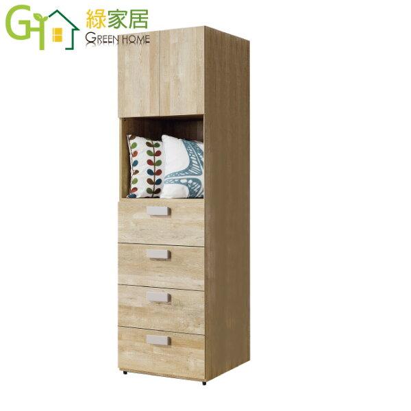 【綠家居】高利時尚2尺木紋開門四抽衣櫃收納櫃組合(開放層格+四抽屜)