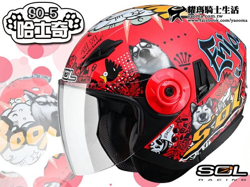 SOL安全帽 SO-5 / SO5 哈士奇 紅/銀【內鏡.Semi Jet】半罩帽『耀瑪騎士生活機車部品』