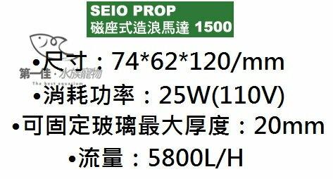 第一佳水族寵物:[第一佳水族寵物]台灣RIOSEIOPROP磁座式造浪馬達1500免運